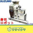 【中古】OC272▼鈴茂 寿司ロボット スシロボ シャリ玉成形機 ST-77A