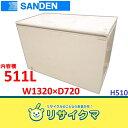 【中古】OC288▼サンデン 冷凍庫 冷凍ストッカー 511L バケツ型 H510