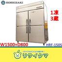 【中古】OC289▼ホシザキ 業務用冷凍冷蔵庫 縦型4面 1凍3蔵 HRF-150S