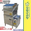 【中古】OC328▲日本洗浄機 業務用食器洗浄機 食洗器 SD113GSA