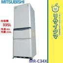 【中古】RK709▼三菱 冷蔵庫 335L 2014年 3ドア 自動製氷 MR-C34X