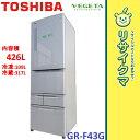 【中古】RK753▼東芝 冷蔵庫 426L 2013年 5ドア VEGETA GR-F43G