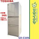 【中古】RK778▼東芝 冷蔵庫 340L 2012年 3ドア 自動製氷 GR-E34N