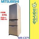 【中古】MK790▽三菱 冷蔵庫 370L 2015年 3ドア 自動製氷 MR-C37Y