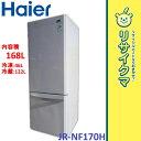 【中古】RK829▼ハイアール 冷蔵庫 168L 2015年 2ドア 大容量 JR-NF170H