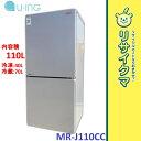 【中古】RK840▲モリタ 冷蔵庫 110L 2012年 2ドア シルバー MR-J110CC