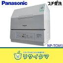 【中古】MK846△パナソニック 食器洗い乾燥機 2012年 プチ食洗 分岐水栓付 NP-TCM1