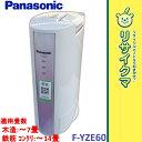 【中古】MK852△パナソニック 除湿乾燥機 2009年 デジカント方式 7〜14畳 F-YZE60