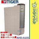 【中古】MK908△美品 タイガー 除湿乾燥機 衣類乾燥機 13〜25畳 AHD-A101