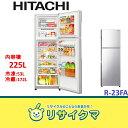 【中古】KK916▲未使用 日立 冷蔵庫 225L 2015年 2ドア 大容量 R-23FA
