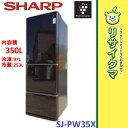 【中古】MK923▽シャープ 冷蔵庫 350L 2013年 3ドア 両開き ブラウン SJ-PW35X