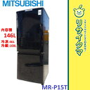 【中古】MK928△三菱 冷蔵庫 146L 2012年 2ドア 人気色 ブラック MR-P15T