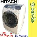【中古】MK943△日立 ドラム式洗濯機 10.0 2011年 風アイロン 乾燥 BD-V7300L