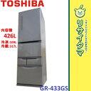 【中古】RK961▲東芝 冷蔵庫 426L 2013年 5ドア ピコイオン 自動製氷 GR-433GS