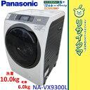 【中古】RK985▲パナソニック ドラム式洗濯機 10.0kg 2014年 乾燥 泡洗浄 温水 NA-VX9300L
