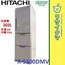 【中古】FK27▲日立 冷蔵庫 302L 2013年 3ドア 自動製氷 真空チルド R-S300DMV