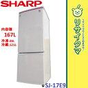【中古】KK71▲シャープ 冷蔵庫 167L 2013年 2ドア 大容量 SJ-17E9