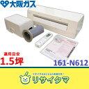 【中古】M06123▽大阪ガス 温水浴室暖房乾燥機 カワック 2011年 1.5坪 リモ付 161-N612型