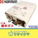 【中古】M06126▽大阪ガス ハーマン 瞬間湯沸かし器 2009年 都市ガス 先止め YS546