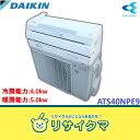 【中古】FA280▲ダイキン ルームエアコン 2012年 4.0kw 〜16畳 自動掃除
