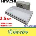 冷氣機 - 【中古】FA363▲日立 業務用エアコン 2012年 6.3kw 2.5馬力 天吊り リモコン付