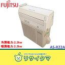 【中古】FA372▲富士通 ルームエアコン 2011年 2.2kw 〜8畳 自動掃除 (07372)