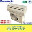 【中古】MA412▽パナソニック ルームエアコン 2012年 2.8kw 〜12畳 自動掃除 CS-EX282C-C