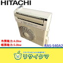 【中古】MA416▽日立 ルームエアコン 2012年 4.0kw 〜16畳 自動掃除 RAS-S40A2(W)