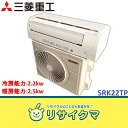 【中古】MA433▽三菱重工 ルームエアコン 2013年 2.2kw 〜8畳 SRK22TP