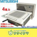 【中古】MA437▽三菱 業務用エアコン 2008年 11.2kw 4馬力 天カセ リモコン付 MPL-RP112BA2