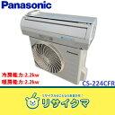 Panasonic エアコン CS224CF (AIRCON)