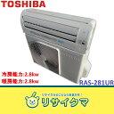 【中古】RA478▲東芝 ルームエアコン 2010年 2.8kw 〜12畳 自動掃除 RAS-281UR(W)