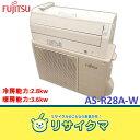【中古】M07570▽富士通 ルームエアコン 2011年 2.8kw 〜12畳 自動掃除 AS-R28A