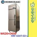 【中古】KC392▼ホシザキ 業務用冷凍冷蔵庫 縦型2面 350L HRF-63XT-ED