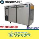 【中古】OC432▲ホシザキ 製氷機 チップアイス ディスペンサー DSM-20B
