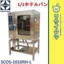 【中古】OC452▼ニチワ 電気スチームコンベクションオーブン 2012年 SCOS-1010RH-L