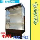 【中古】OC486▼サンデン オープン冷蔵ショーケース 494L RSD-T4Z