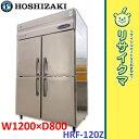 【中古】OC495▼ホシザキ 業務用冷凍冷蔵庫 4面 1凍3蔵 998L HRF-120Z