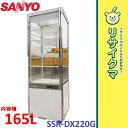 【中古】OC531▼サンヨー 冷蔵ショーケース 瓶冷やし 165L SSR-DX220G
