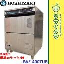 【中古】O04534▼美品 ホシザキ 業務用食器洗浄 食洗機 2015年 JWE-400TUB