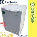【中古】O04543▲エレクトロラックス 冷凍庫 冷凍ストッカー フリーザ 105L 2012年 バケツ型 ECB 105