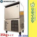 【中古】K▲ホシザキ 製氷機 キューブアイス 2008年 35kgタイプ IM-35M (04586)
