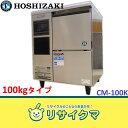 【中古】O▼ホシザキ 製氷機 チップアイス 2015年 100kgタイプ CM-100K スコップ付 (04706)