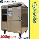 【中古】K▼ホシザキ 製氷機 チップアイス 100kgタイプ CM-100F スコップ付 (04720)