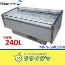 【中古】K▼フクシマ 平型オープン 冷蔵ショーケース 240L MRN-60RJSOR (04729)