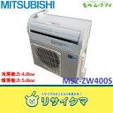 【中古】R▲三菱 ルームエアコン 2010年 4.0kw 〜16畳 自動掃除 ムーヴアイ MSZ-ZW400S (07614)