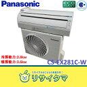 【中古】R▲パナソニック ルームエアコン 2011年 2.8kw 〜12畳 自動掃除 エコナビ CS-EX281C (07617)
