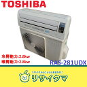 【中古】R▲東芝 ルームエアコン 2010年 2.8kw 〜12畳 自動掃除 RAS-281UDX (07641)