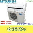 【中古】M△三菱 ルームエアコン 2010年 4.0kw 〜16畳 自動掃除 MSZ-EM40E7S (07630)