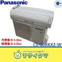 【中古】R▲パナソニック ルームエアコン 2009年 5.0kw 〜20畳 自動掃除 CS-50RKX2 (07750)